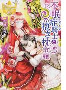 不眠症騎士と抱き枕令嬢 (レジーナブックス)(レジーナブックス)