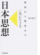 神話から現代まで一気にたどる日本思想