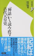「神話」から読み直す古代天皇史 (歴史新書y)(歴史新書y)