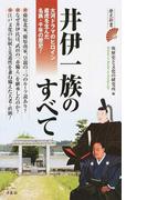 井伊一族のすべて 大河ドラマのヒロイン直虎を生んだ名族・千年の歴史! (歴史新書)(歴史新書)