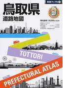鳥取県道路地図 4版 (県別マップル)