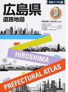 広島県道路地図 4版 (県別マップル)