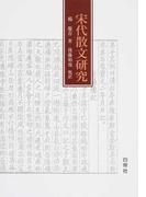 宋代散文研究
