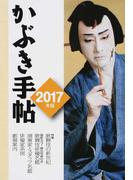 かぶき手帖 最新歌舞伎俳優名鑑 2017年版 特集歌舞伎の新世紀
