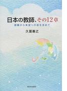 日本の教師、その12章 困難から希望への途を求めて