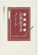 古事記学者ノート 神話に魅せられ、列島を旅して
