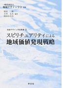スピリチュアリティによる地域価値発現戦略 (地域デザイン学会叢書)
