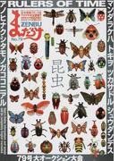 まんだらけZENBU 79 特集昆虫