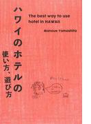 ハワイのホテルの使い方、遊び方