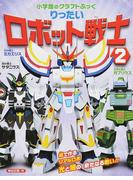 りったいロボット戦士 2 (小学館のクラフトぶっく)