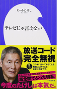 テレビじゃ言えない (小学館新書)