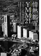 情熱都市YMM21 まちづくりの美学と力学