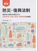 最新防災・復興法制 東日本大震災を踏まえた災害予防・応急・復旧・復興制度の解説