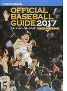オフィシャル・ベースボール・ガイド プロ野球公式記録集 2017