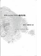 ダダ・シュルレアリスム新訳詩集
