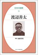 渡辺善太(オンデマンド版) (日本の説教)