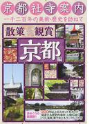 京都社寺案内 散策&観賞京都編 一千二百年の美術・歴史を訪ねて 2017最新版