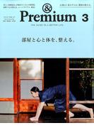&Premium(アンドプレミアム) 2017年 03月号 [雑誌]