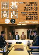 囲碁関西 2017年 02月号 [雑誌]