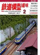 鉄道模型趣味 2017年 02月号 [雑誌]