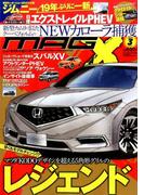 MAG X (ニューモデルマガジンX) 2017年 03月号 [雑誌]