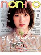 non-no (ノンノ) 2017年 03月号 [雑誌]