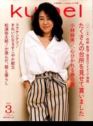 ku:nel (クウネル) 2017年 03月号 [雑誌]