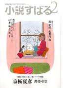小説すばる 2017年 02月号 [雑誌]