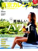東京カレンダー 2017年 03月号 [雑誌]