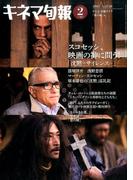 キネマ旬報 2017年 2/1号 [雑誌]