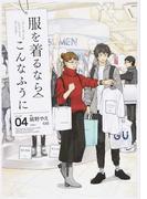 服を着るならこんなふうに VOLUME04 (単行本コミックス)(単行本コミックス)