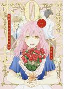 恋愛フラグ0女子の迷走 第1巻 (あすかコミックスDX)(あすかコミックスDX)