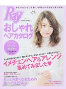 Rayおしゃれヘアカタログ 2017Spring & Summer