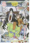 仮名手本忠臣蔵 実話をもとにした、史上最強のさむらい活劇 (ストーリーで楽しむ日本の古典)