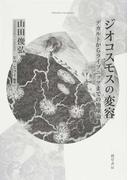 ジオコスモスの変容 デカルトからライプニッツまでの地球論 (bibliotheca hermetica叢書)