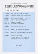 「地方創生」と地方における自治体の役割 (日本地方財政学会研究叢書)