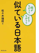 何がちがう?どうちがう?似ている日本語