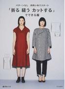 「折る縫うカットする」でできる服 パターンなし四角い布でスタート