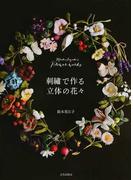 刺繡で作る立体の花々 Mieko Suzuki's Flower works