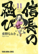 信長の忍び 11 (YOUNG ANIMAL COMICS)