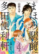 まほろ駅前多田便利軒 4 (花とゆめコミックススペシャル)(花とゆめコミックス)