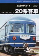 鉄道車輌ガイド vol.24 元祖ブルートレイン20系客車 (NEKO MOOK RM MODELS ARCHIVE)(NEKO MOOK)