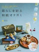 暮らしを彩る和紙オリガミ やさしい順に折って無理なく上達できる「オリガミガイド」つき!
