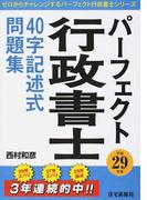 パーフェクト行政書士40字記述式問題集 平成29年版