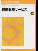 新・社会福祉士養成講座 第5版 17 保健医療サービス