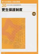 新・社会福祉士養成講座 第4版 20 更生保護制度