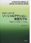 日本におけるソーシャルアクションの実践モデル 「制度からの排除」への対処