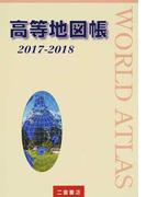 高等地図帳 2017−2018