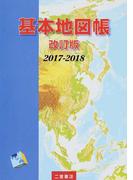 基本地図帳 2017−2018