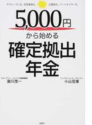 サラリーマン・自営業者・パートタイマーまで 5000円からはじめる確定拠出年金